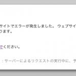 functions.phpファイルをいじってたらサーバー エラー500 Internal Error になったでござるの巻き。